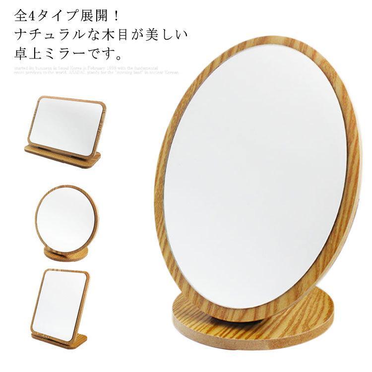 ミラー 卓上鏡 化粧ミラー スタンドミラー メイクアップ お見舞い 折り畳み 化粧鏡 通勤 コスメ用品 木製 インテリア テーブル お洒落 シンプル 日本産