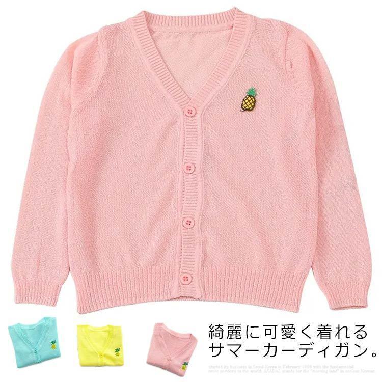 カーディガン サマーカーディガン 限定価格セール サマーセーター 長袖 UVカット 薄手 女の子 キッズ チープ 子供 熱中症対策 可愛い きれいめ 春 羽織り かわいい 夏