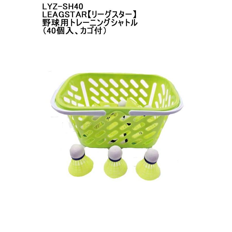品番:LYZ-SH40 LEAGSTAR OUTLET SALE リーグスター 送料無料限定セール中 40個入 カゴ付 野球用トレーニングシャトル