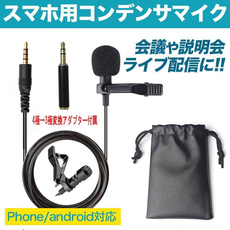 コンデンサーマイク 流行のアイテム ピンマイク ブランド品 ミニマイク クリップ式 イヤホン iphone スマホ アンドロイド 携帯電話