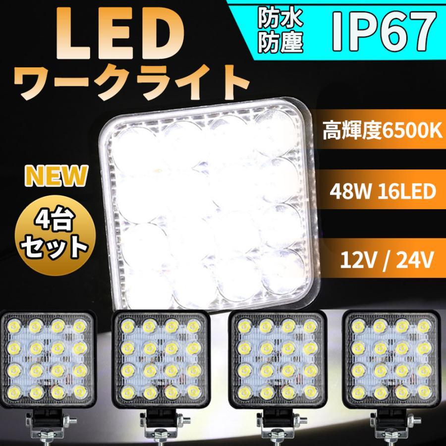 LED作業灯 ワークライト4台 ト48W 投光器 LED投光器4台セット elexparts