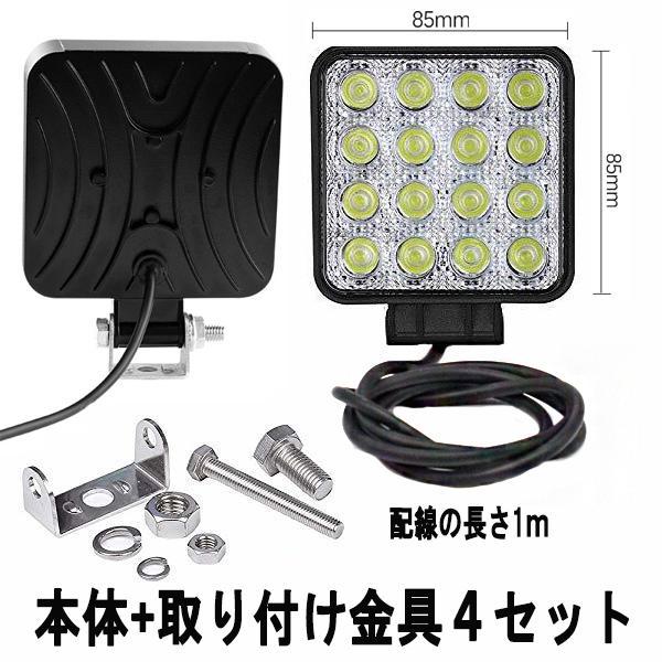 LED作業灯 ワークライト4台 ト48W 投光器 LED投光器4台セット elexparts 02