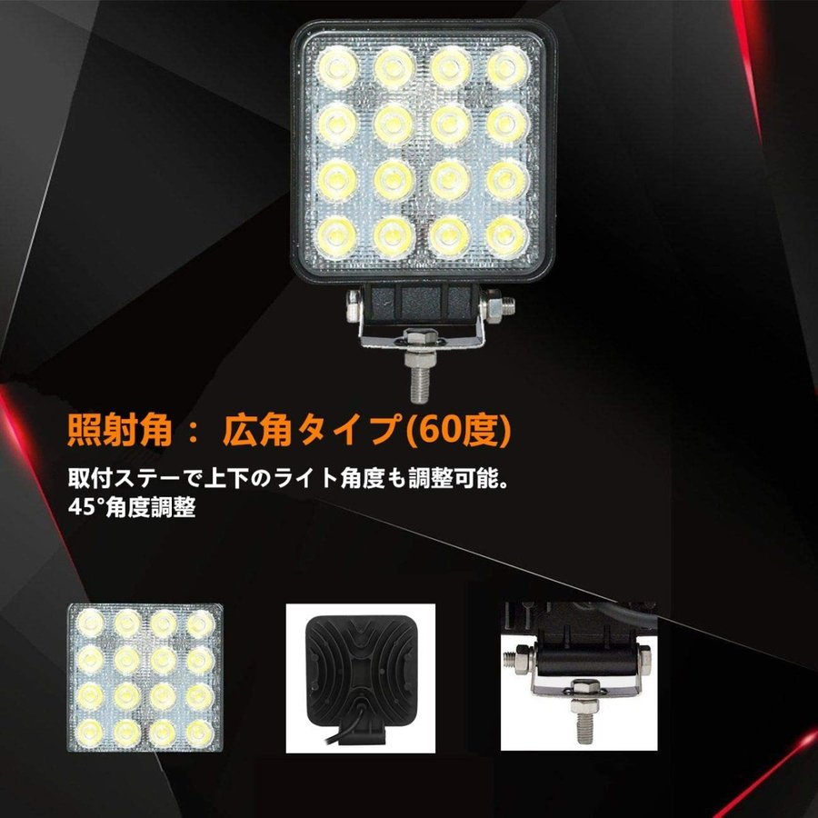 LED作業灯 ワークライト4台 ト48W 投光器 LED投光器4台セット elexparts 09