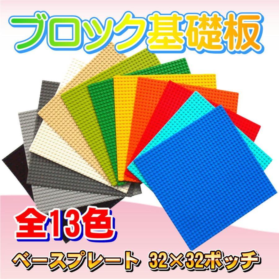 基礎板 レゴ 互換性ブロック 32×32ポッチ クラシック 1枚|elexparts