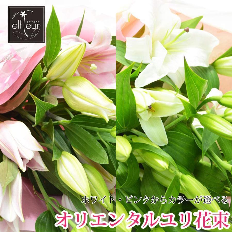 カラーが選べる ボリューム満点 オリエンタルユリの花束 5本 20輪以上 花 誕生日 還暦 退職 結婚 プレゼント 贈り物|elfleur