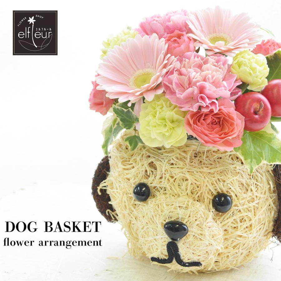花 ドッグデザインバスケット アレンジメント バラ カーネーション  フラワーギフト クリスマス 誕生日プレゼント 贈り物 犬|elfleur