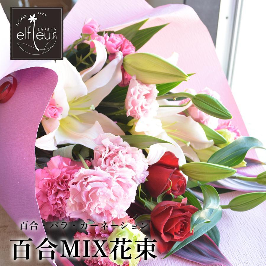 生花 ユリ バラ カーネーション ミックス花束 フラワーギフト 花 ギフト プレゼント 誕生日祝い お祝い 贈り物 春 卒業 退職 母の日|elfleur