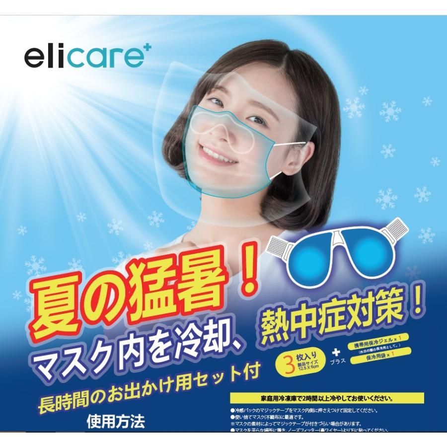 冷感パック マスク用保冷剤 2020最新企画 マーケティング 特許商品 日本企業 スポーツ 蒸れ防止 繰り返し使える 5点セット 使い捨てマスク用保冷 まとめ買い特価 熱中症対策用