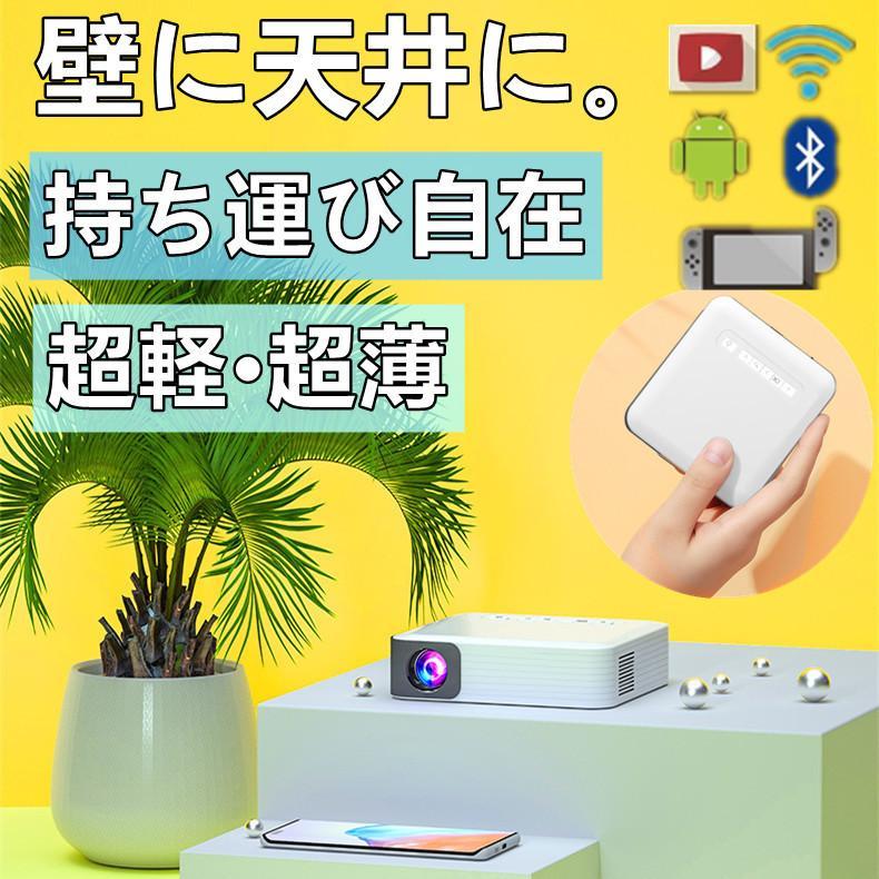 プロジェクター 小型 国内在庫 家庭用 天井 爆売りセール開催中 壁 Bluetooth WiFi スマホ 映画 30-200インチ 軽量 ミニ モバイルプロジェクター ミニプロジェクター ポータブル iPhone