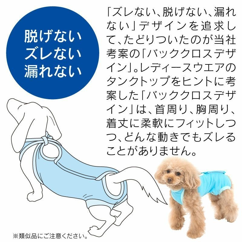 【送料込】エリザベスカラーの代わりになる 獣医師推奨 犬用術後服エリザベスウエアR 男の子 雄 ダックス 小型犬用 【ネコポス値2】 ウェア|elizabethwear|05