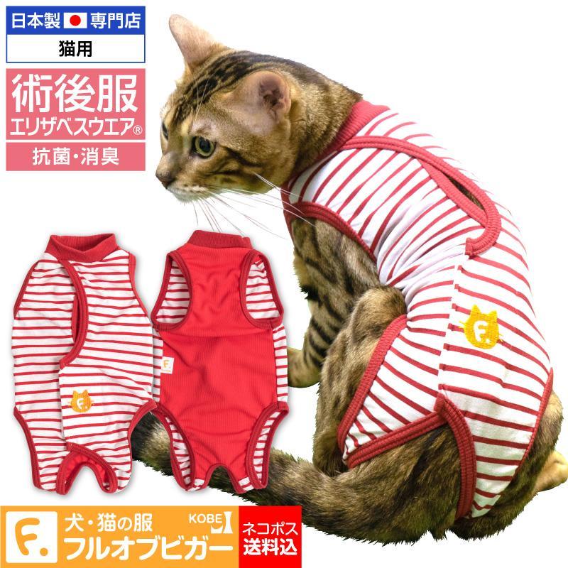 【送料込】エリザベスカラーの代わりになる 動物病院と共同開発 消臭機能付き術後服エリザベスウエア(R)(男の子雄/女の子雌兼用/猫用)【ネコポス値2】 ウェア|elizabethwear