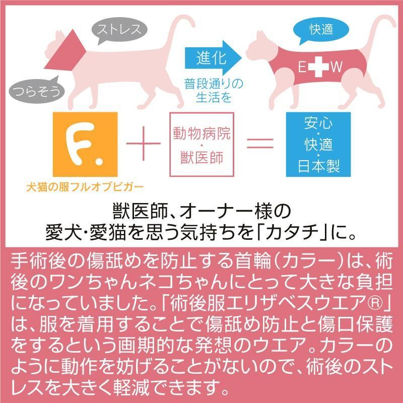 【送料込】エリザベスカラーの代わりになる 動物病院と共同開発 消臭機能付き術後服エリザベスウエア(R)(男の子雄/女の子雌兼用/猫用)【ネコポス値2】 ウェア|elizabethwear|11