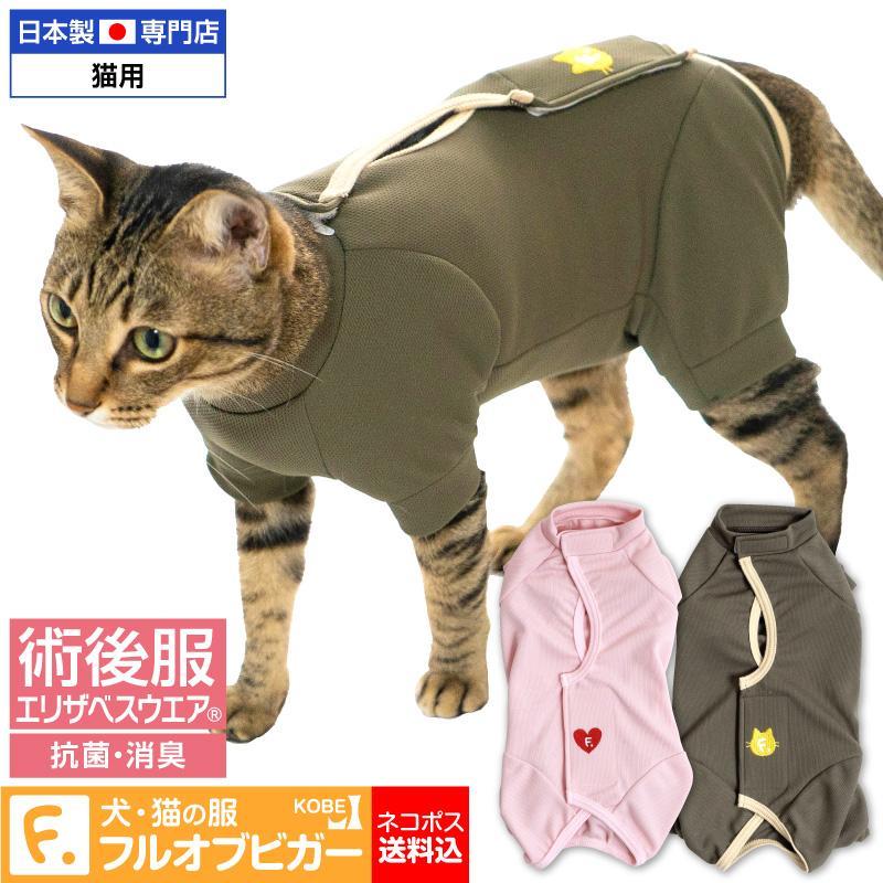 【送料込】【エリザベスカラーの代わりになる】獣医師推奨 フルオープン足付き術後服エリザベスウエア(R)(男女兼用/猫用/抗菌・消臭素材)【ネコポス値2】 ウェア|elizabethwear