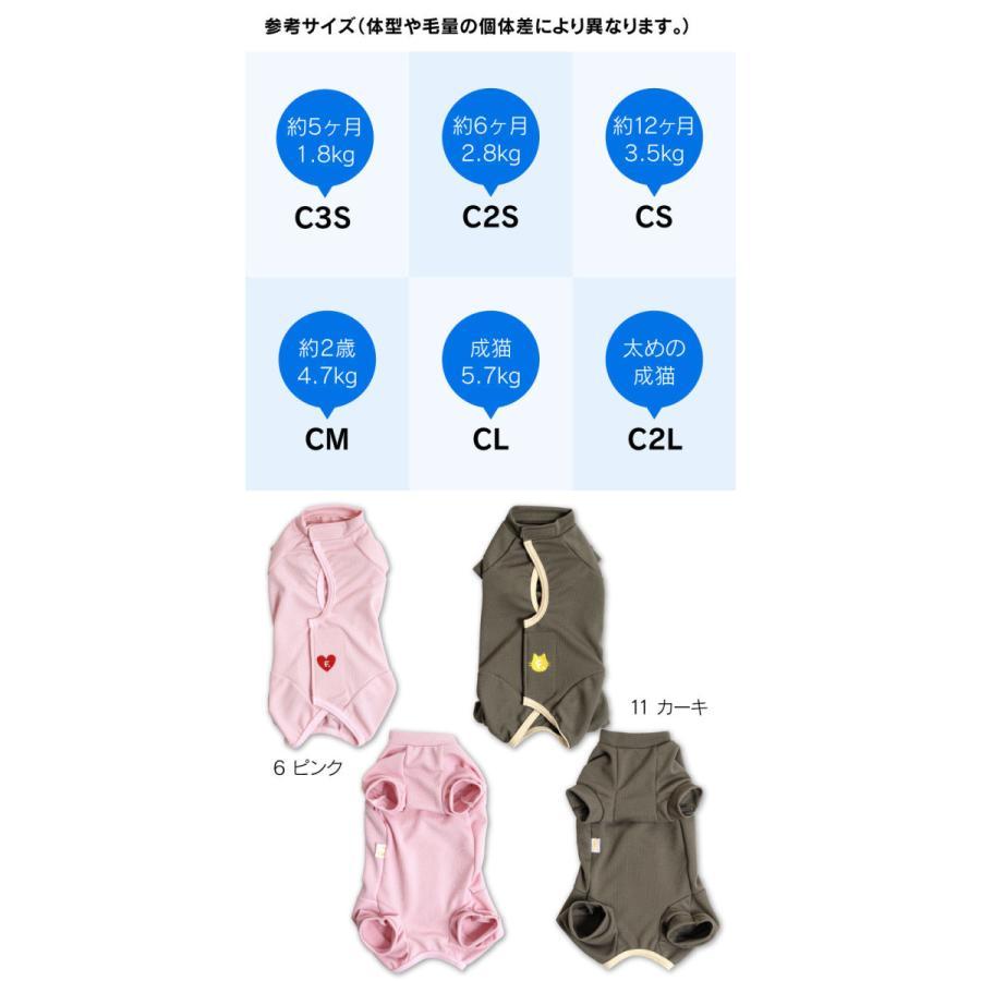 【送料込】【エリザベスカラーの代わりになる】獣医師推奨 フルオープン足付き術後服エリザベスウエア(R)(男女兼用/猫用/抗菌・消臭素材)【ネコポス値2】 ウェア|elizabethwear|18