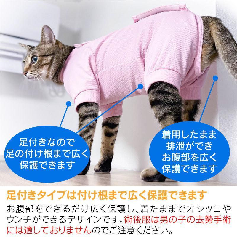 【送料込】【エリザベスカラーの代わりになる】獣医師推奨 フルオープン足付き術後服エリザベスウエア(R)(男女兼用/猫用/抗菌・消臭素材)【ネコポス値2】 ウェア|elizabethwear|09