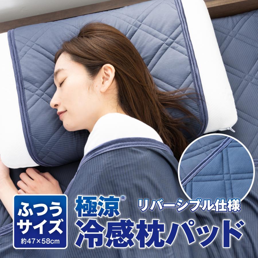 【冷感一掃セール】冷感 枕パッド 接触冷感 極涼 QMAX0.5 ひんやり 極涼枕パッド 枕 枕カバー 涼感パッド 冷却 夏用 暑さ対策 速乾 丸洗い 寝具|elminstore