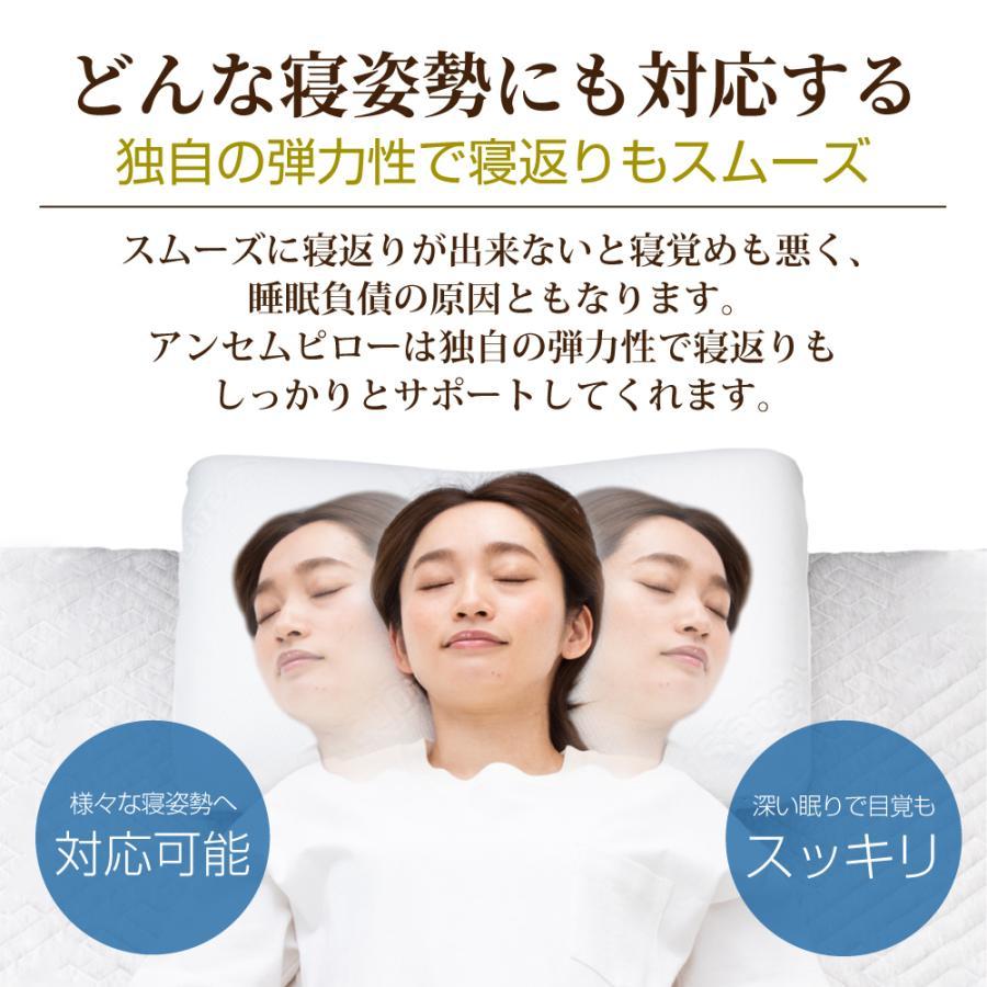 枕 まくら ピロー 低反発  抗菌ウレタン 抗菌カバー 快眠枕 いびき 睡眠負債 首こり 肩こり 洗える カバー 対策 60×40cm アンセムピロー|elminstore|13