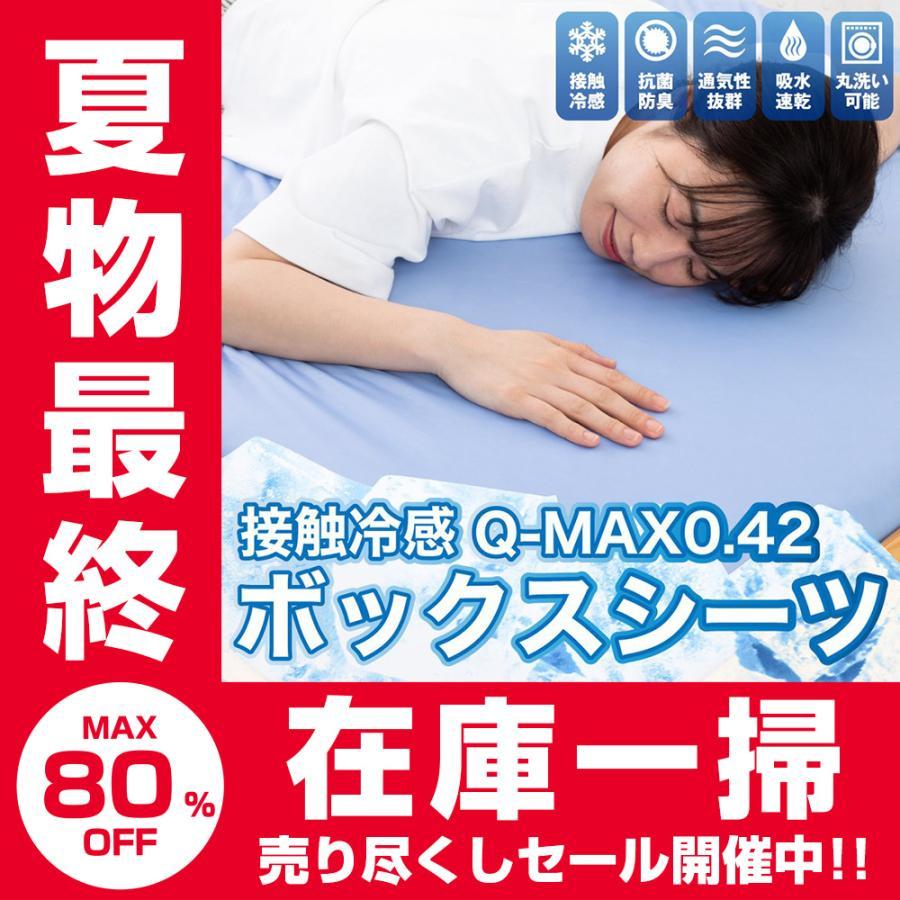 売り尽くしセール対象品 極涼Lite ボックスシーツ 冷感 お中元 QMAX0.42 ひんやり 敷布団カバー 接触冷感 瞬間冷却 シングル 最安値 マットレスカバー