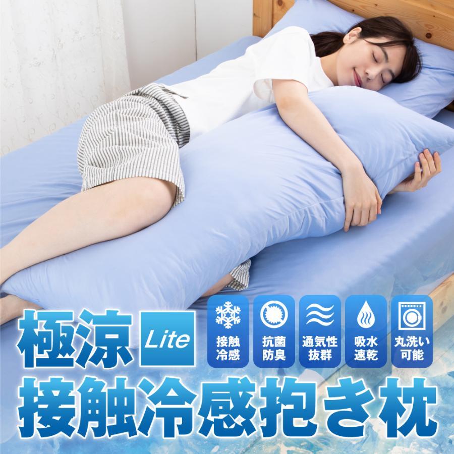 売り尽くしセール対象品 物品 極涼Lite 抱き枕 冷感 QMAX0.42 ひんやり 接触冷感 テレビで話題 瞬間冷却 枕 安眠 横向き クール 丸洗い 涼感 クッション