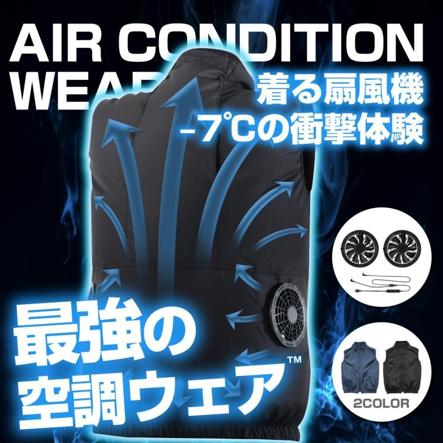 空調服 ベスト ファン付き ファン セット 空調ベスト 夏 男女兼用 プレゼント 空調ウェア 熱中症対策 マート S〜3L メーカー直送 涼しい