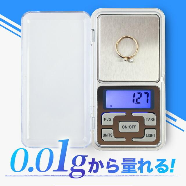 0.01g対応 デジタルスケール 最大500g計測可 小型 はかり 秤 小型 携帯用 計量 精密 電子 ミクロ 軽量 LED バックライト elpisstore