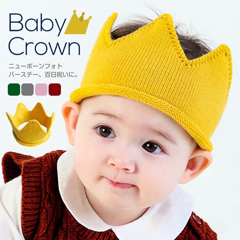 ベビー ヘアバンド 王冠 クラウン ニット 帽子 キャップ 初回限定 全5色 ギフトに最適 爆買い新作 ベビークラウン 被り物 記念日 お祝い 誕生日 赤ちゃん