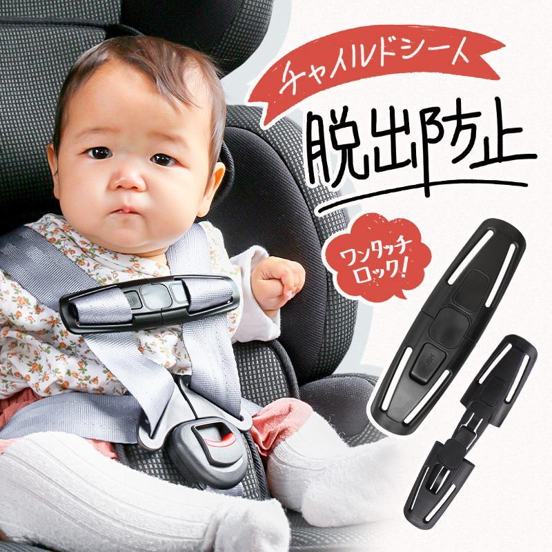 チャイルドシート 抜け出し防止ベルト ハーネスクリップ チャイルドシート用クリップ 車 安全 子供 4年保証 ベビー 未使用 ドライブ