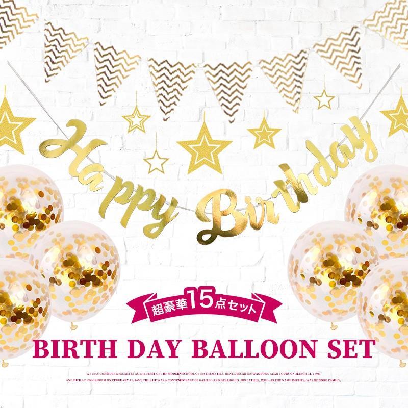 誕生日 飾り付け 15点セット ガーランド バルーン 風船 ハッピー バースデー 文字 星 お祝い BIRTHDAY 人気海外一番 パーティー スター サプライズ 新着 ディスプレイ HAPPY