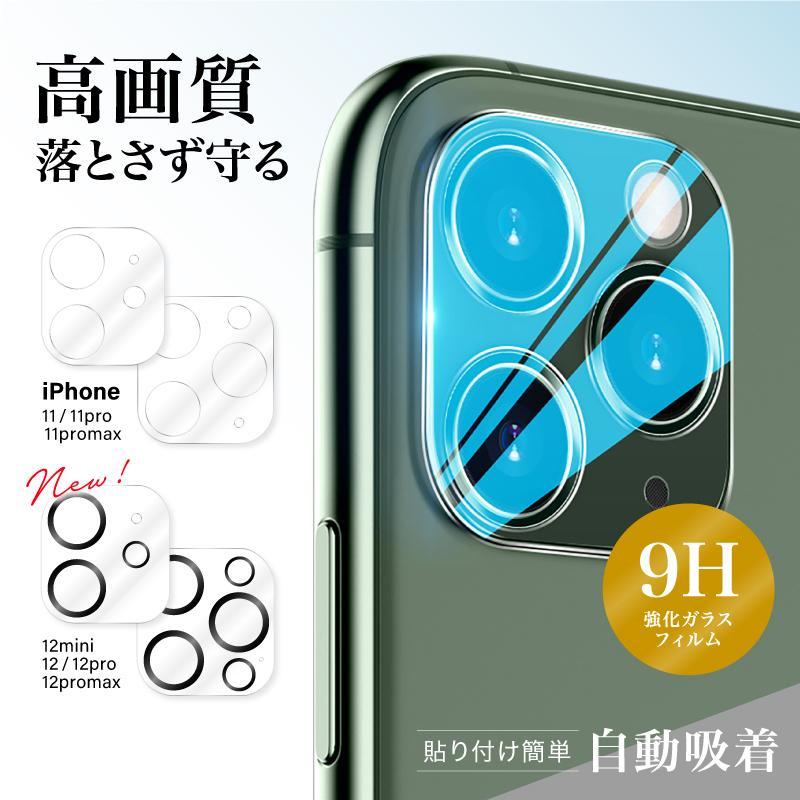 iPhone 11 12 pro カメラフィルム レンズフィルム 保護フィルム モデル着用 注目アイテム Max レビューを書けば送料当店負担 高透過率 硬度9H ポイント消化 カメラ保護 5層構造 レンズカバー 極薄