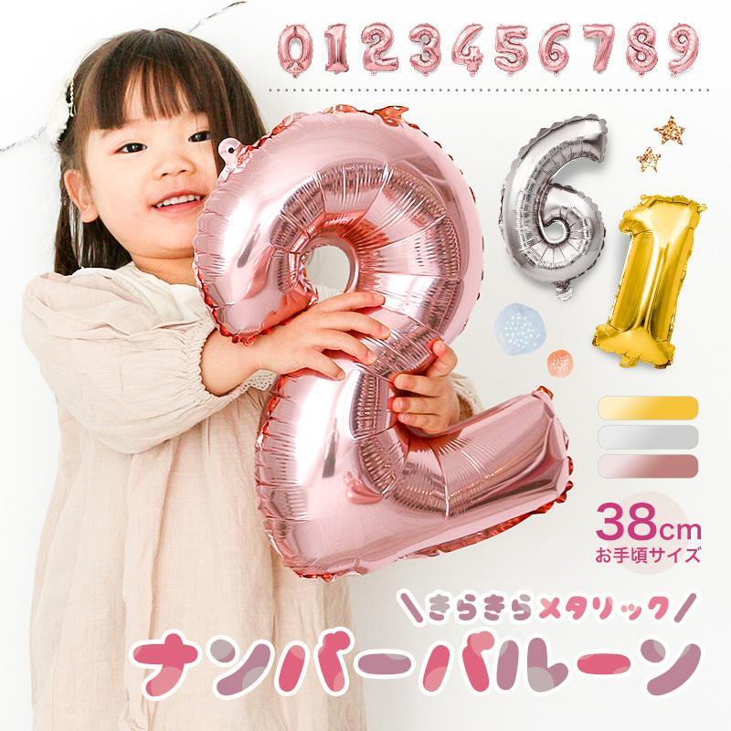 至高 バルーン 誕生日 数字 数字バルーン ナンバーバルーン パーティー ピンク ゴールド 飾り付け 日本 シルバー 可愛い 風船