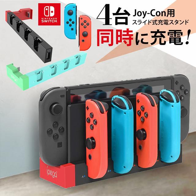 スイッチ コントローラー 充電スタンド 1年保証 ジョイコン 充電 Joy-Con Switch 4台同時充電 特売 Nintendo