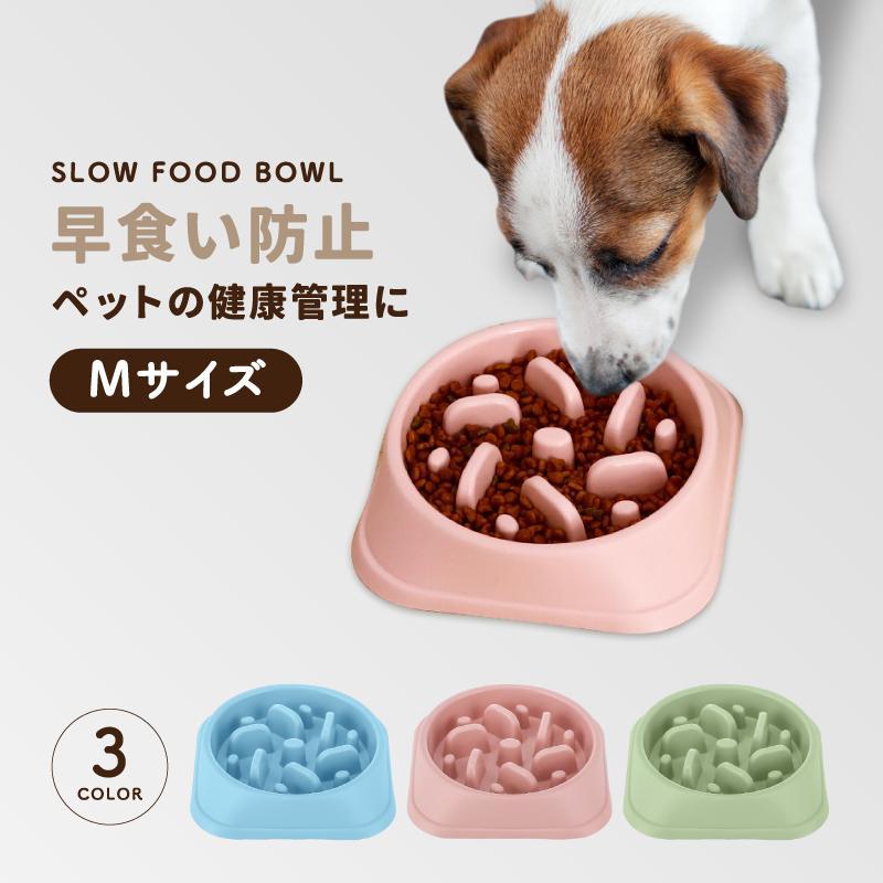 フードボウル 早食い防止 犬 猫 直営店 食器 早食い 交換無料 小型犬 中型犬 丸飲み防止 餌入れ 熱湯消毒可能 丸洗い可能 大型犬 エサ入れ