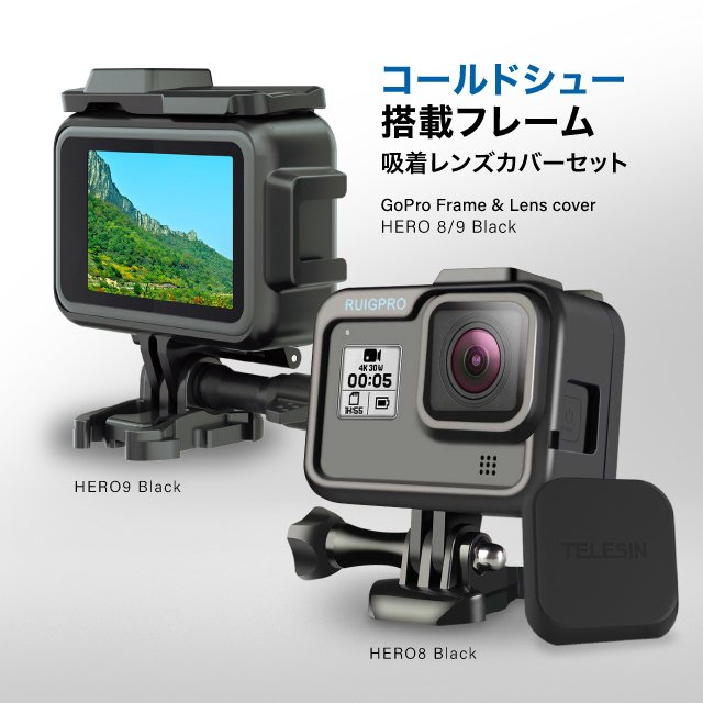 GoPro HERO 8 9 Black用 保護フレーム シリコンレンズカバー 傷から守る ゴープロ 衝撃 激安 激安特価 ランキングTOP5 送料無料 カメラ アクセサリー 保護ケース
