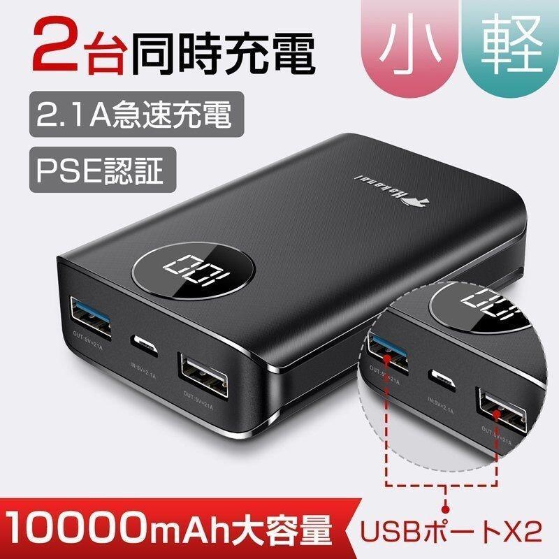 モバイルバッテリー 大容量 超小型 充電器 軽量 10000mAh 大容量 2A急速充電 薄型 2USBポート 2台同時充電 PSE認証済(d28)|elsies