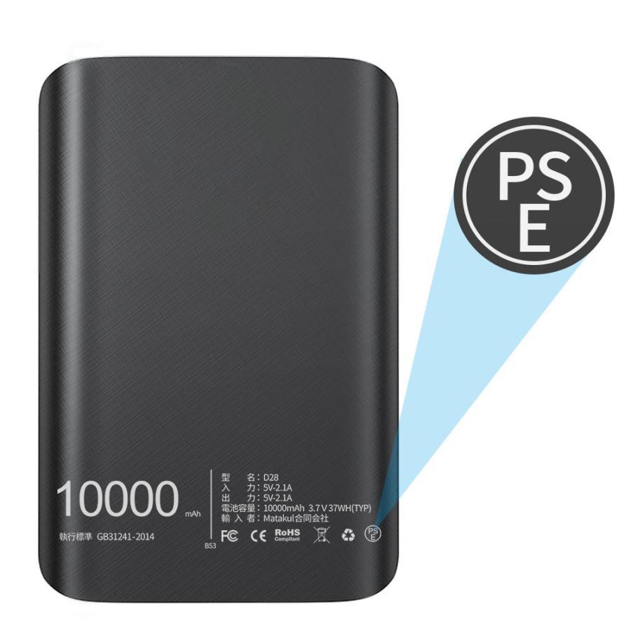 モバイルバッテリー 大容量 超小型 充電器 軽量 10000mAh 大容量 2A急速充電 薄型 2USBポート 2台同時充電 PSE認証済(d28)|elsies|08