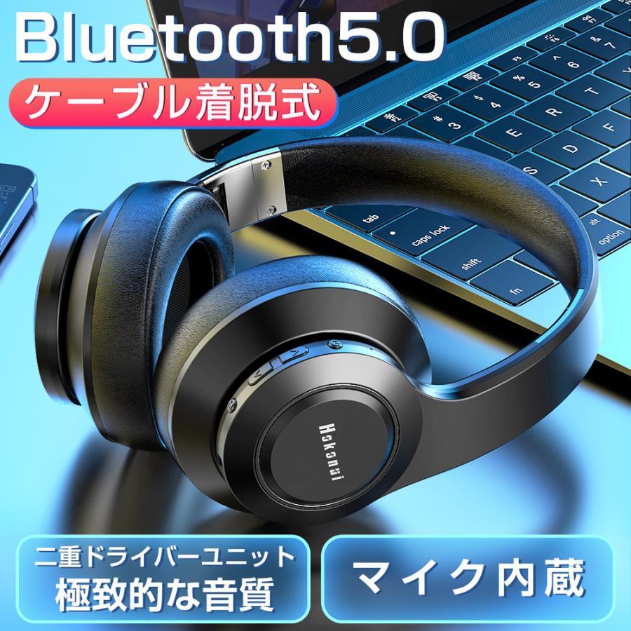 ヘッドホン Bluetooth 5.0 折りたたみ式 セール 登場から人気沸騰 送料無料激安祭 最大40時間連続再生 HiFi高音質 密閉型ヘッドセット 携帯便利 ケーブル着脱式 内蔵マイク h3 switch対応 有線無線兼用