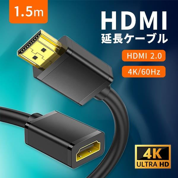 贈呈 HDMI2.0 延長ケーブル 4K 60Hz対応 3D映像 ハイスピード 無料サンプルOK 金メッキ 1.5m PS5 PS4 Switch