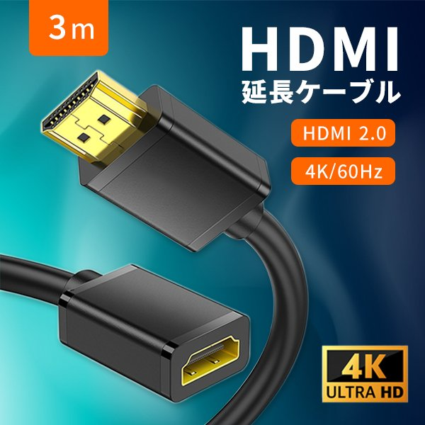 HDMI2.0 延長ケーブル 4K 人気の製品 60Hz対応 3D映像 ハイスピード Switch 3m PS4 金メッキ PS5 大人気