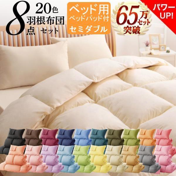 布団セット セミダブル ベッド用 羽根布団セット 8点セット Semi-Double Size
