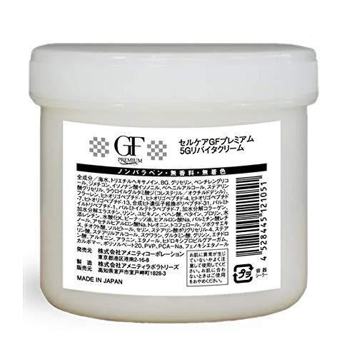 セルケア GF プレミアムシリーズ 5Gリバイタクリーム 250g|ema-japan