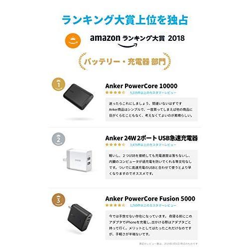 Anker PowerCore 10000 (10000mAh 最小最軽量 大容量 モバイルバッテリー)【PSE認証済/PowerIQ搭載】 iPho|emenet|06