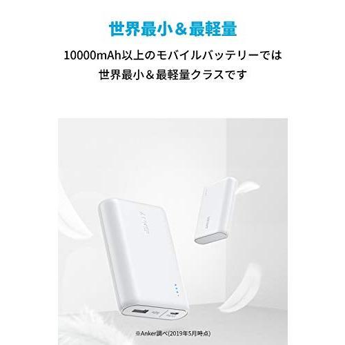 Anker PowerCore 10000 (10000mAh 最小最軽量 大容量 モバイルバッテリー)【PSE認証済/PowerIQ搭載】 iPho|emenet|09