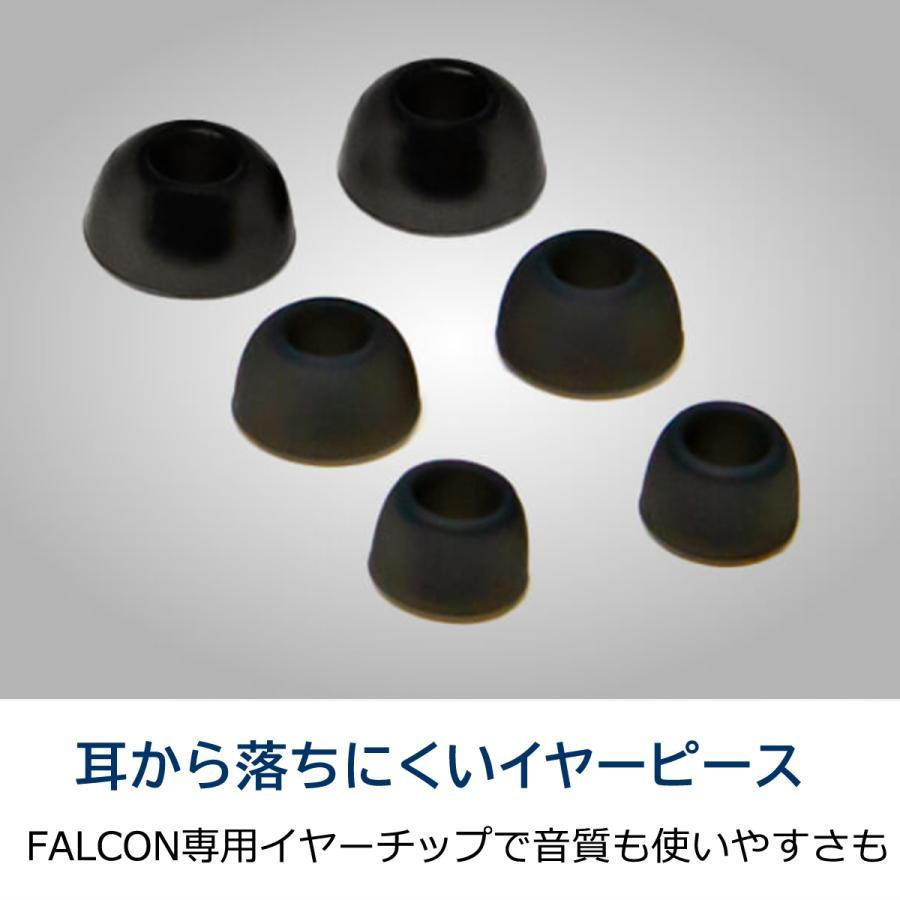 FALCON2 完全ワイヤレスイヤホン(10%OFFクーポン配布中)|emilaidirect|10