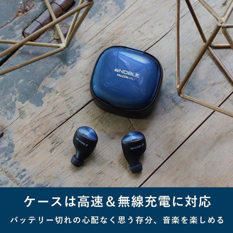ワイヤレス イヤホン Bluetooth  iphone android 高音質 ノーブルオーディオ Noble Audio FALCON pro (10%offクーポン有 )|emilaidirect|06