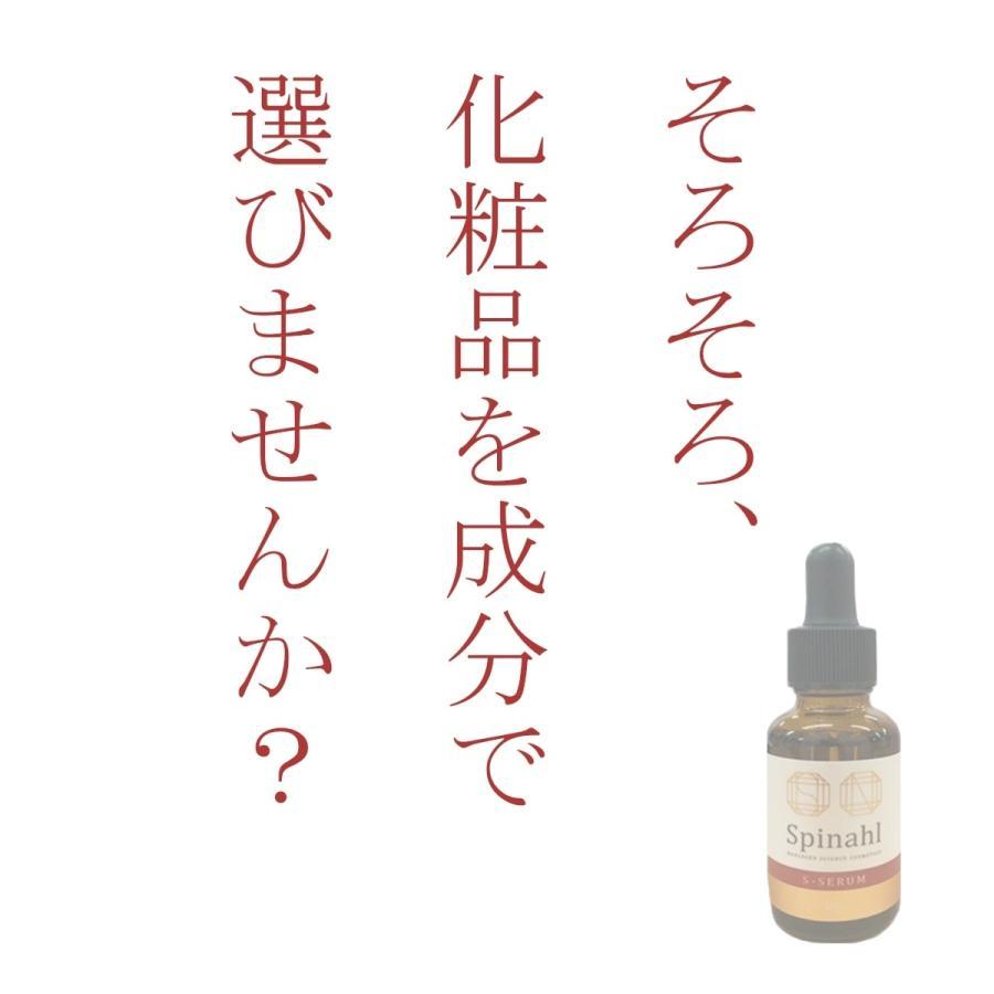 Spinahl スピナール 美容液 30g  日焼け対策 シミ 美白 化粧品 人気 綺麗な肌 健やか 透明感 エイジングケア emilysshop 02