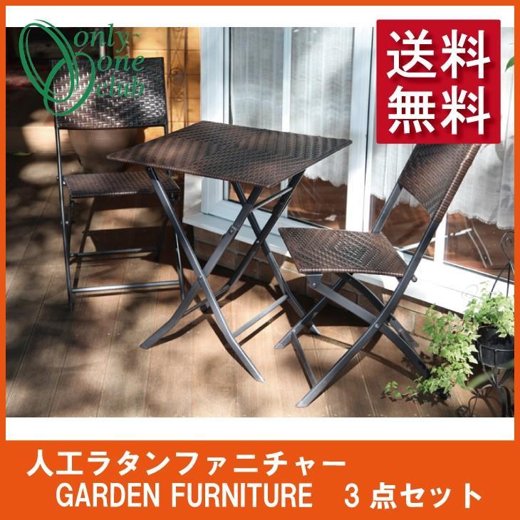 【送料無料】Only One オンリーワン ガーデン ファニチャー 椅子 チェア フォールディングテーブル 3点セット【JB3-39901】
