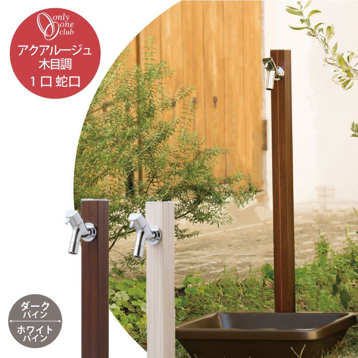 【送料無料】 オンリーワンクラブ 水栓柱 アクアルージュ 蛇口1個付き ダークパイン/ホワイトパイン 立水栓