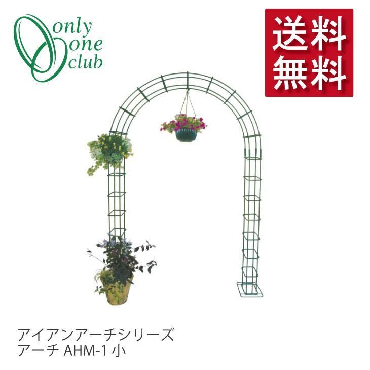 【送料無料】Only One パーゴラ アーチ テラス シェードアイアインアーチシリーズ アーチAHM-1 小 【TM3-AHM-1】