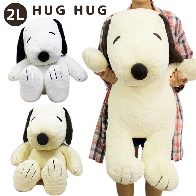 スヌーピー ぬいぐるみ 2L HUGHUG ハグハグ PEANUTS 大きい かわいい ふかふか ふんわり やわらか 誕生日 プレゼント ギフト お祝い