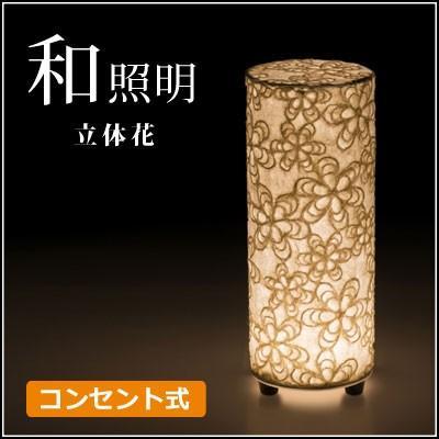 【立体花】手作り和照明 LEDフロアスタンド 和紙スタンドライト 円柱タイプ 30cm ウィル電子 BFB300-06 コンセント式【100サイズ】